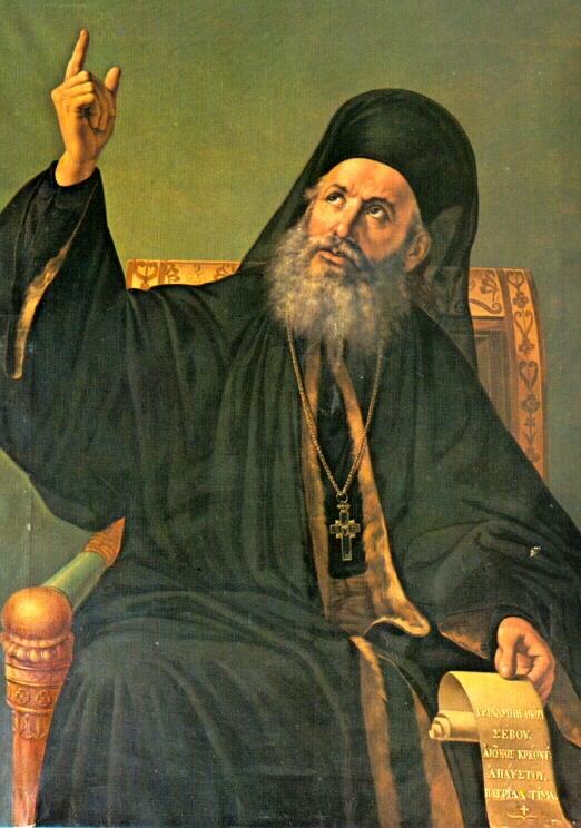 Αποτέλεσμα εικόνας για Πατριάρχης Γρηγόριος Ε΄.
