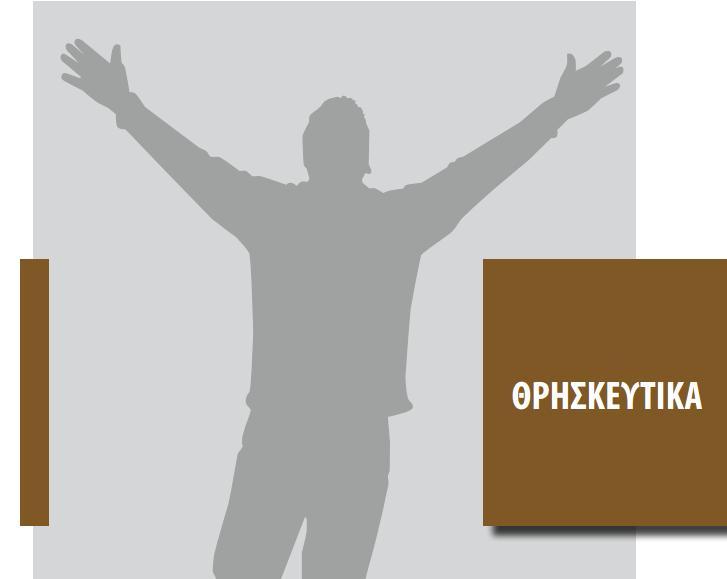 http://www.antibaro.gr/wp-content/uploads/2012/11/thriskeftika.jpg