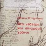 biblio-st-dhmotikou-repoush