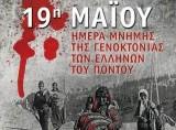 19-maiou-pontiakh-genoktonia