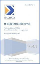 4_14_c_ChrysogelosEksoristiIdeologia-page-001