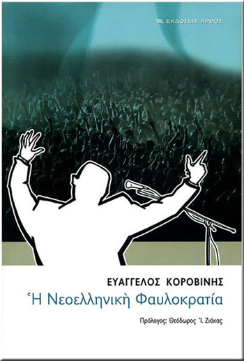 http://www.antibaro.gr/wp-content/uploads/2014/11/korovinis-faylokratia.jpg