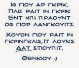 greeklish2