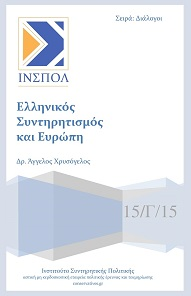 15_15_c_ChrysogelosEurope-page-001