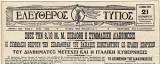1920-ekloges