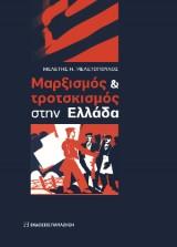 marxismos-trotsismos-ellada
