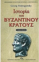 istoria-byz-kratous-ostrogorsky