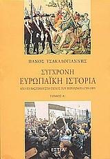 sugxronh-eurwpaikh-istoria