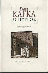 purgos-kafka