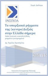 20_15_c_chrysogeloslaikast-page-001