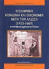 ellhnikh_koinwnia_oikonomia_meta_alwsh_1453-1669