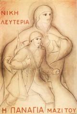 panagia-1940